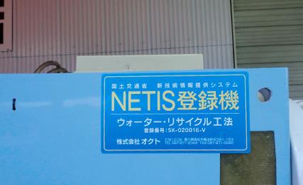 NETIS登録表示