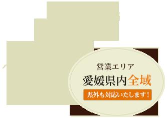 営業エリア 愛媛県内全域(県外も対応いたします!)
