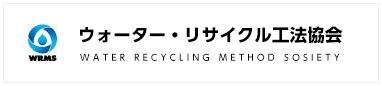 ウォーター・リサイクル工法協会